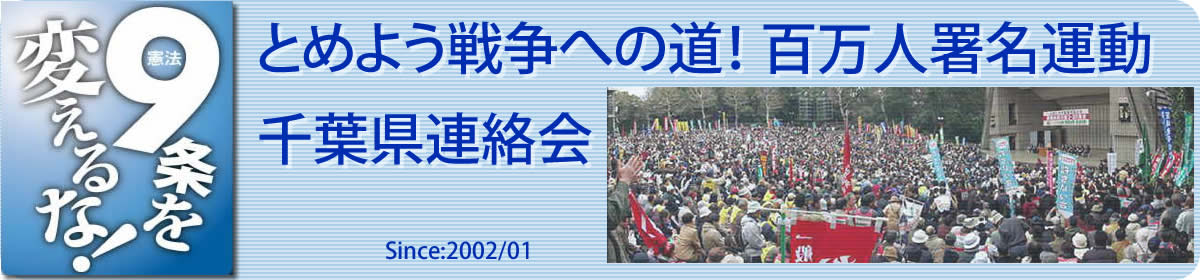とめよう戦争への道! 百万人署名運動 千葉連絡会