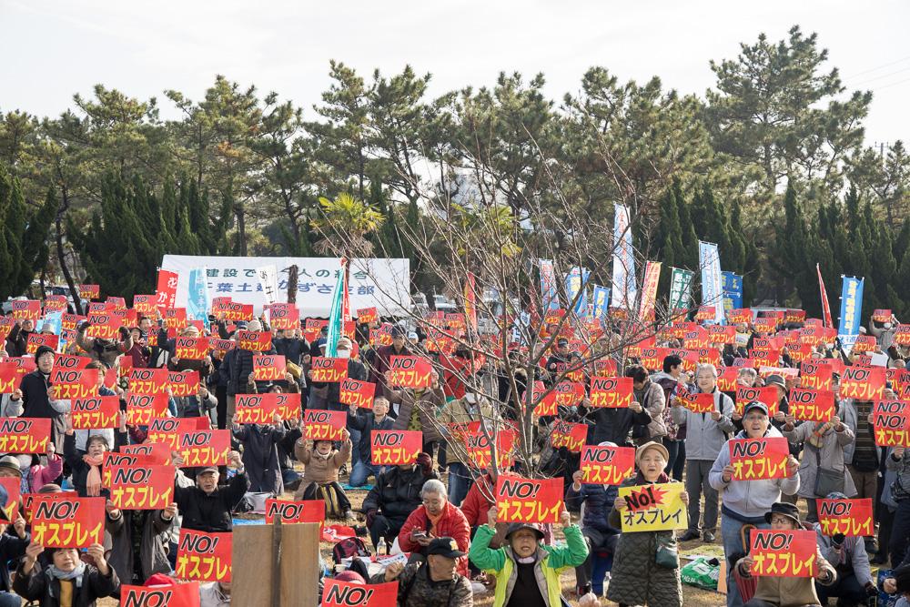 オスプレイ暫定配備反対!12・1県民大集会in木更津集会、自衛隊駐屯時に抗議し市内デモへ